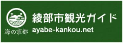 綾部市観光協会