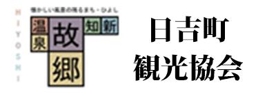 日吉町観光協会