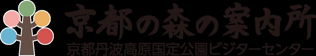 京都の森の案内所 京都丹波高原国定公園ビジターセンター