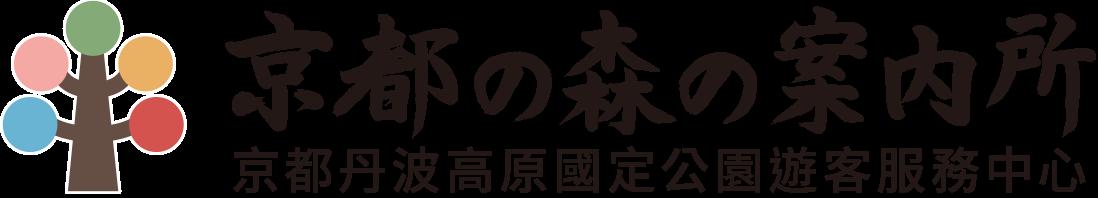 京都丹波高原國定公園遊客服務中心