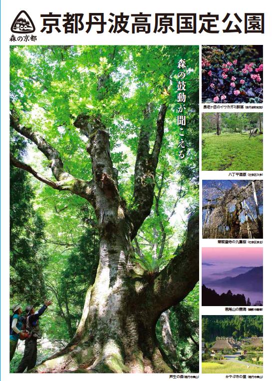 京都丹波高原国定公園
